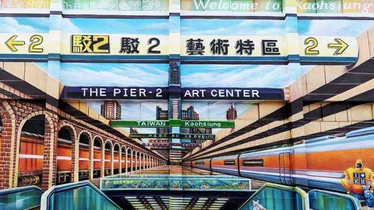 Pier 2 Art Center Taiwan - Apogée Voyages